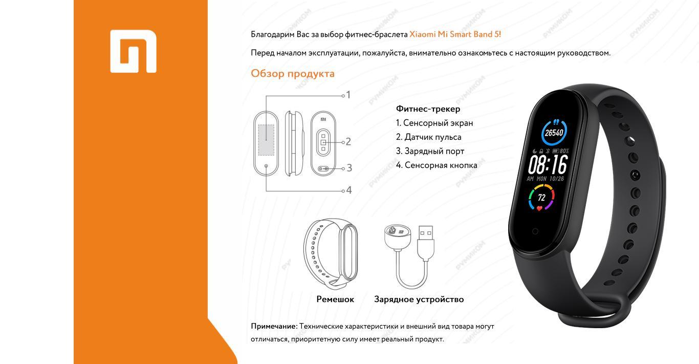 Фитнес браслет Xiaomi Mi Band 5 инструкция на русском языке