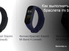 настройка Mi Band 4