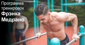Программа тренировок Фрэнка Медрано