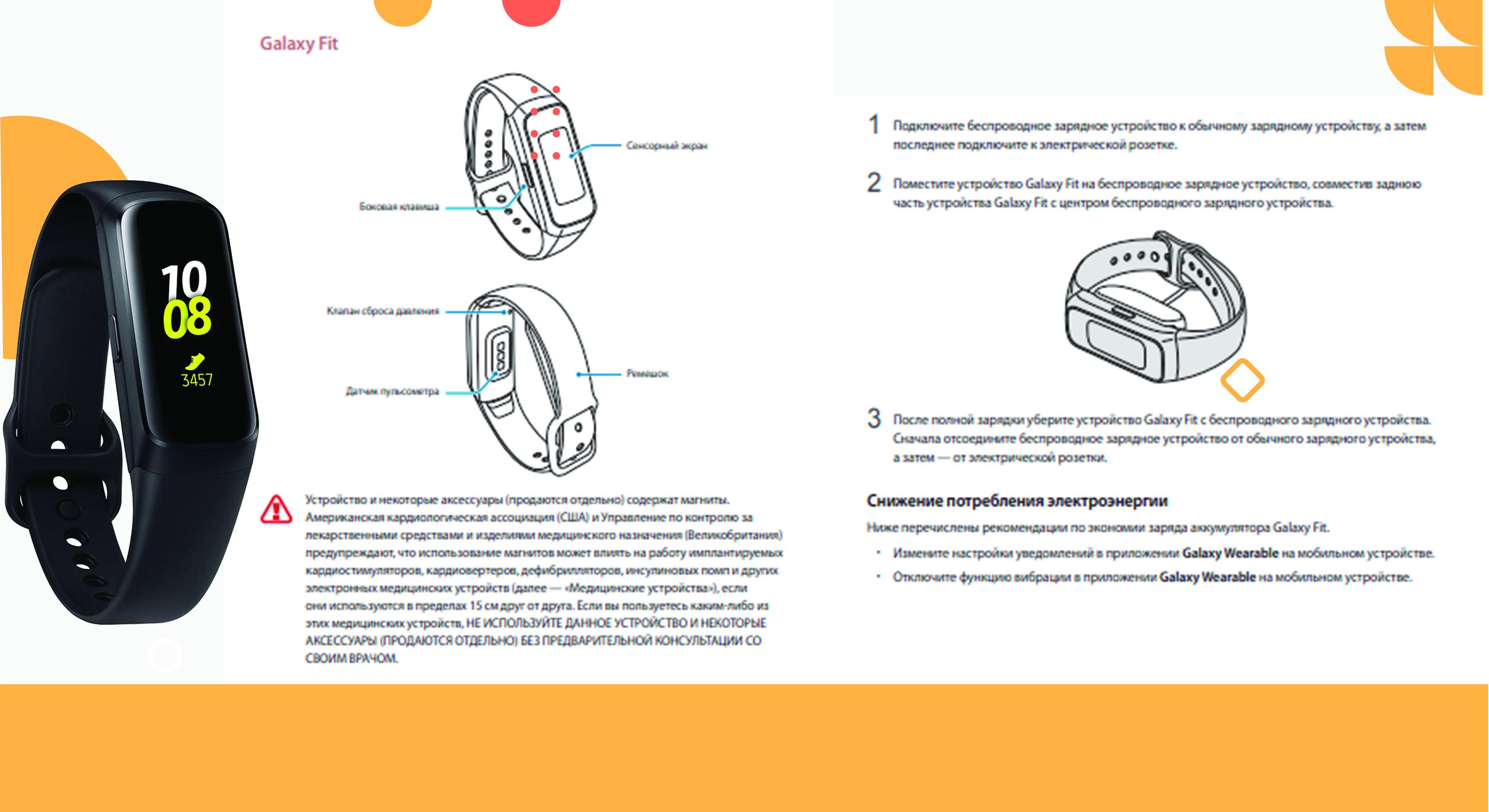 Фитнес браслет Samsung Galaxy Fit 2.0 инструкция на русском языке