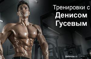 Тренировки с Денисом Гусевым