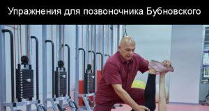 Упражнения для позвоночника бубновского