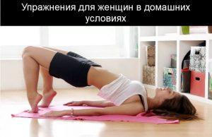 Упражнения для женщин в жомашних условиях