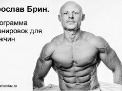 Ярослав Брин. Программа тренировок