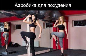 аэробика для похудения