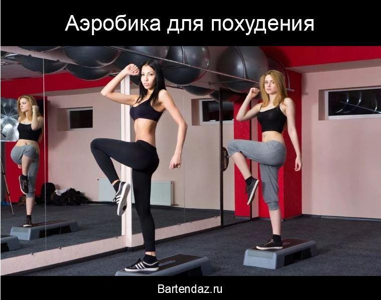 Видео уроки похудения для девушек