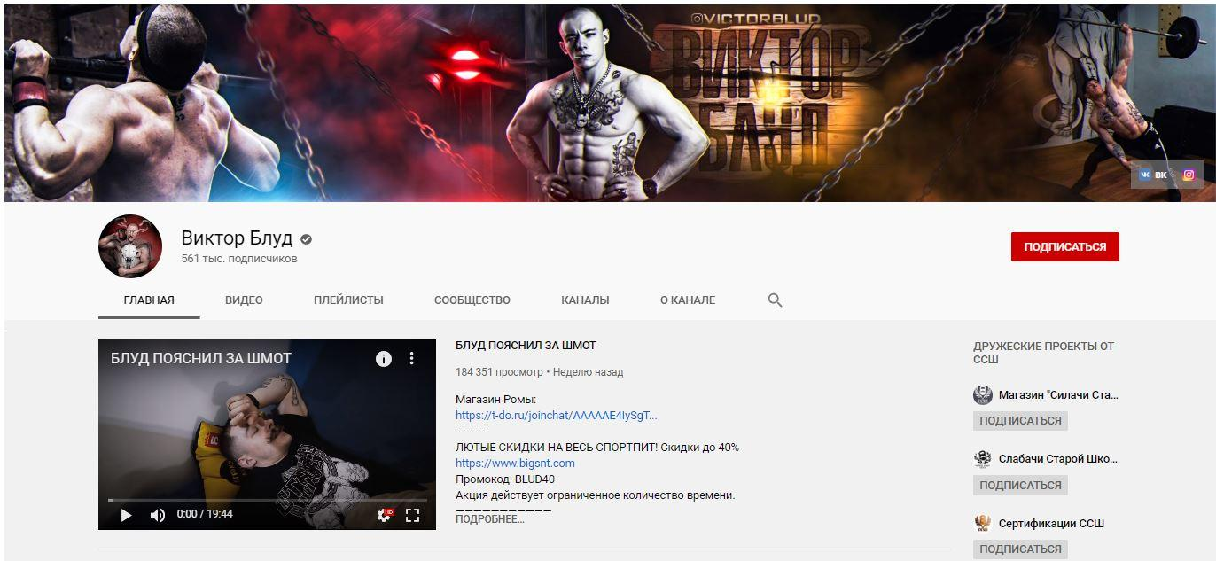 Ютюб канал Виктора Блуда
