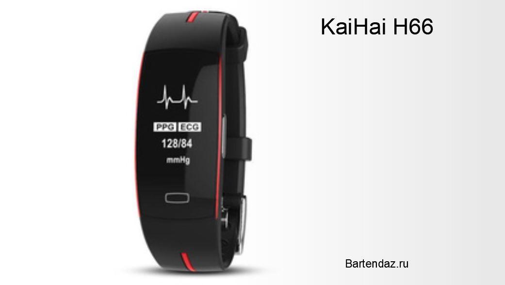 Браслет KaiHai H66