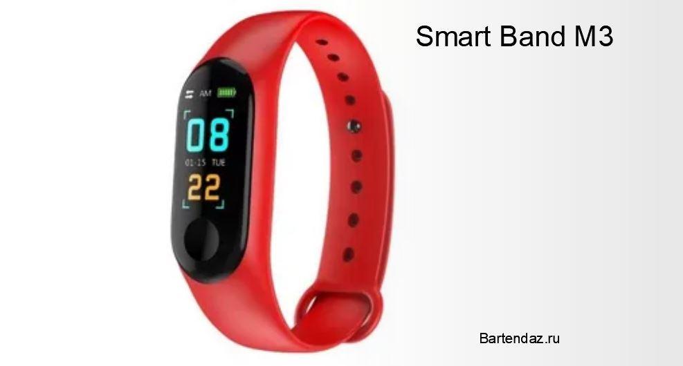 Браслет Smart Band M3