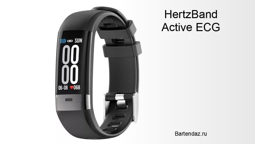 Браслет HertzBand Active ECG