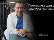 Доктор Шишонин