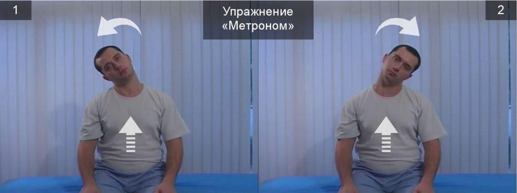 Упражнение «Метроном»