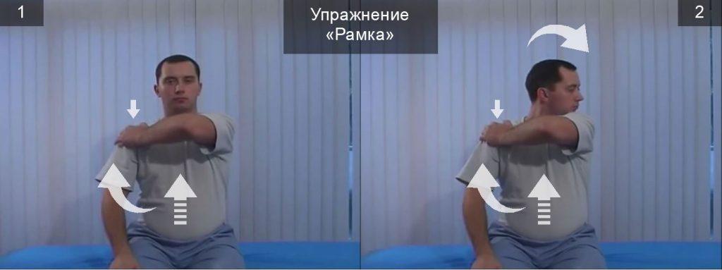 Упражнение «Рамка»