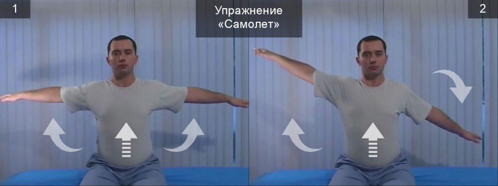 Упражнение «Самолет»