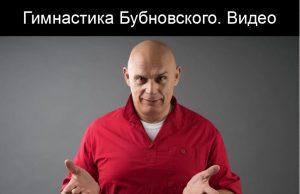 гимнастика бубновского