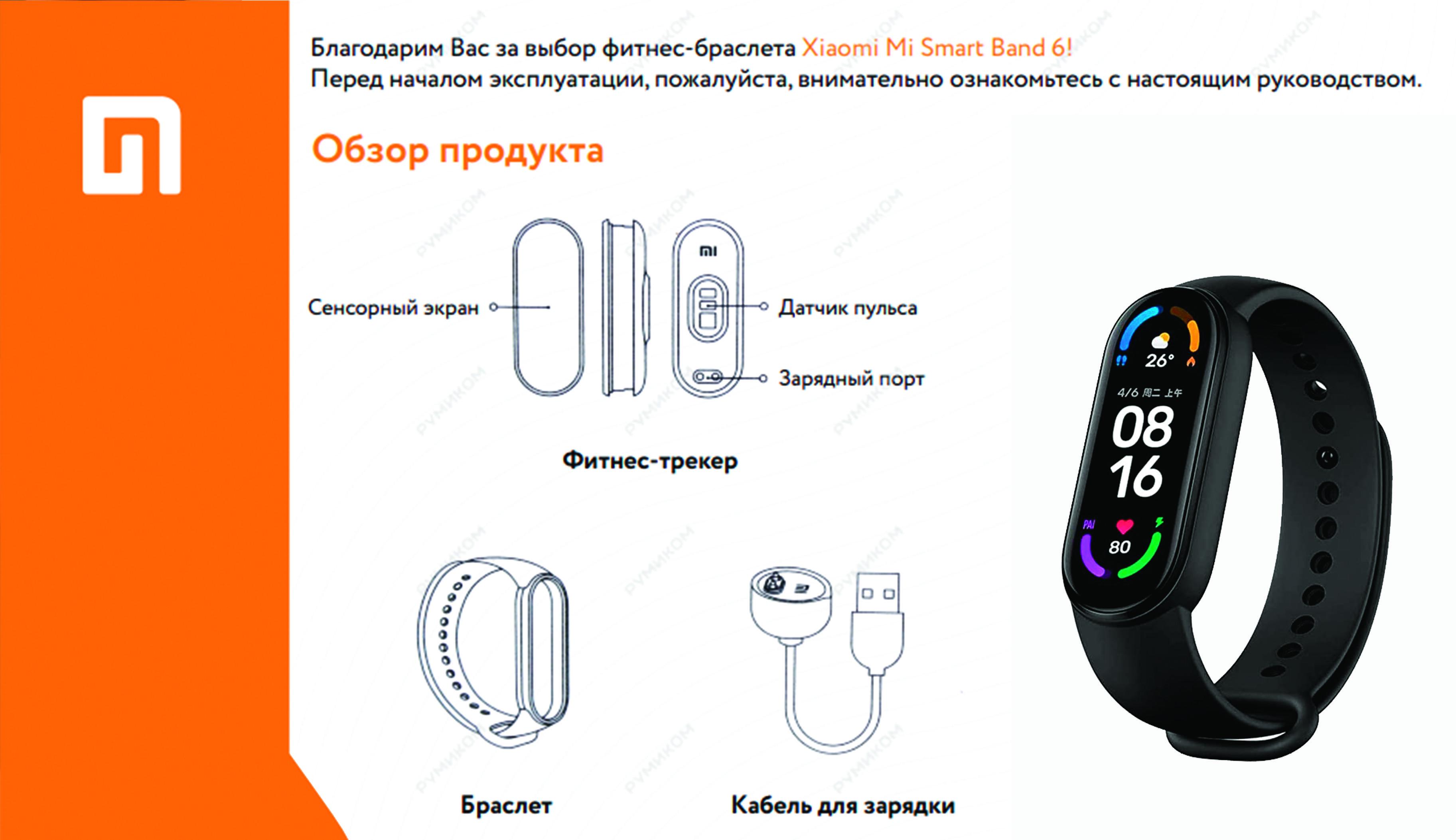 Фитнес браслет Xiaomi Mi Band 6 инструкция на русском языке