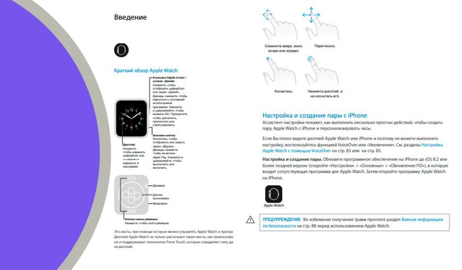 Фитнес браслет Apple Watch 6 инструкция на русском языке