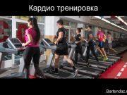 кардио тренировка