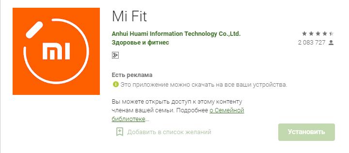 Приложение для браслета Xiaomi Mi Band 6