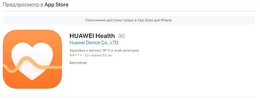 HUAWEI Health в App Store