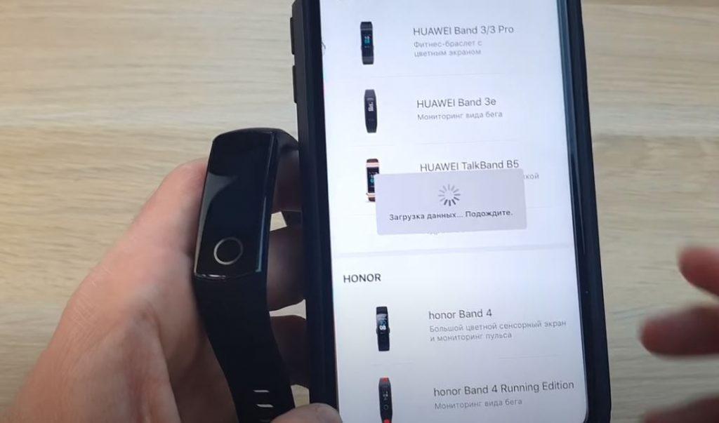 Как подключить к телефону Honor Band 5