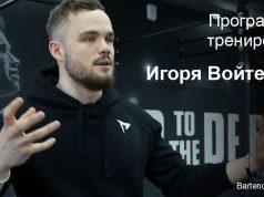 пограмма тренировок игоря Войтенко
