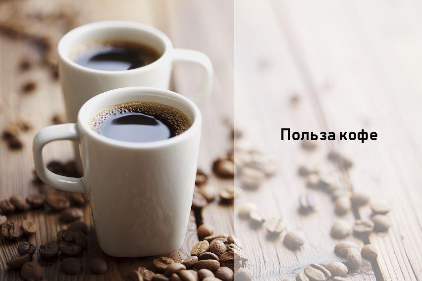 Полезные качества кофе