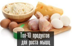 10 необходимых продуктов для роста мышц