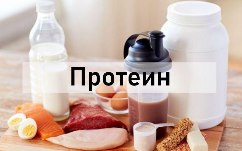 протеин или аминокислоты