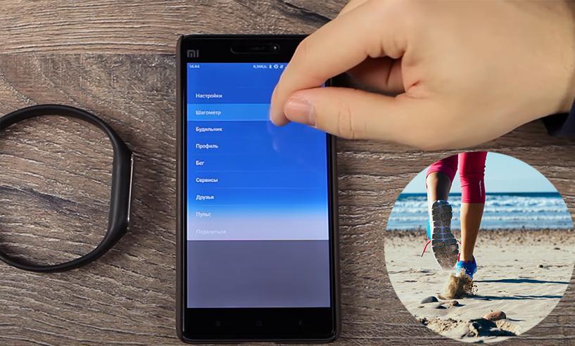 шагомер фитнес браслета Xiaomi Mi Band 1s