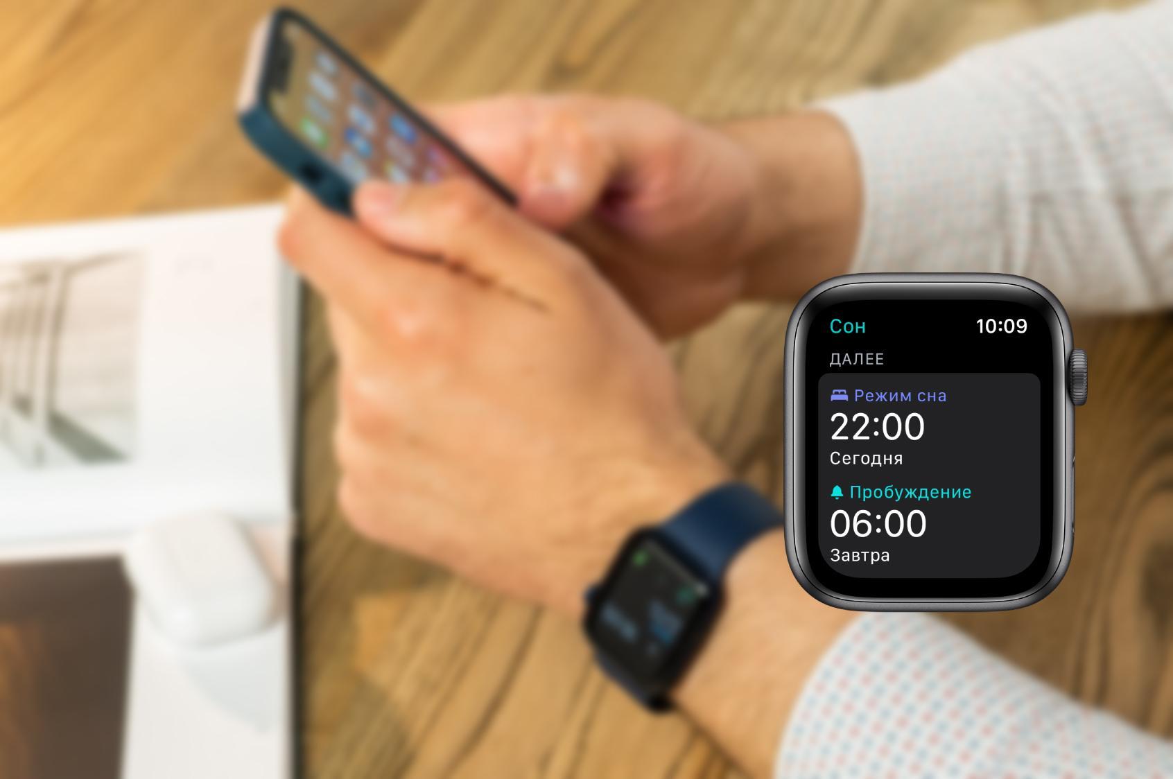 Почему фитнес браслет не показывает данные о сне