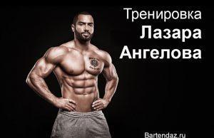 тренировка Лазара Ангелова