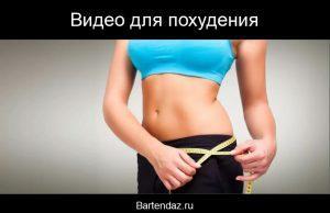 видео для похудения