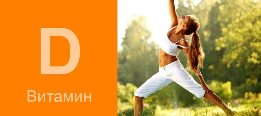 Роль витамина д для организма