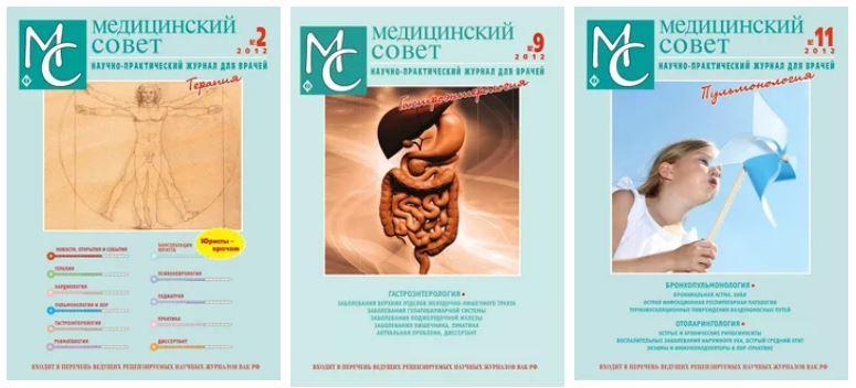 Журнал Медицинский совет