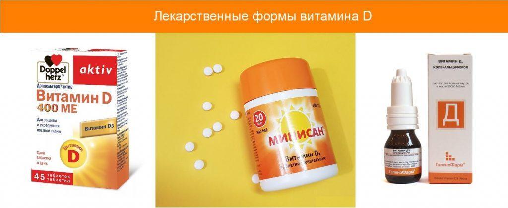 Лекарственные формы витамина D