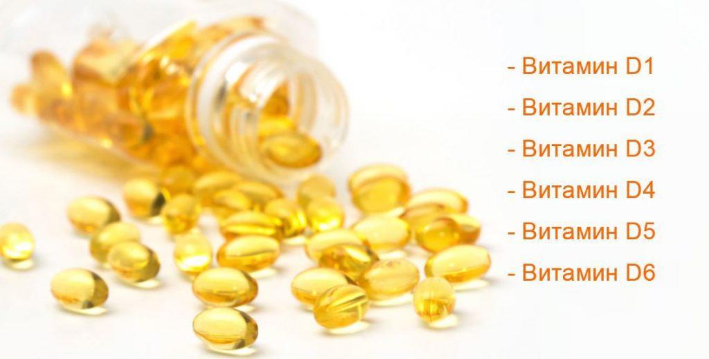 Виды витамина Д
