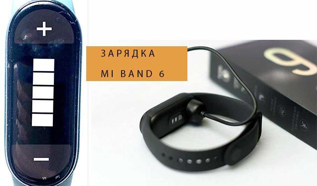 Что делать, если фитнес браслет Xiaomi Mi Band 6 быстро разряжается?